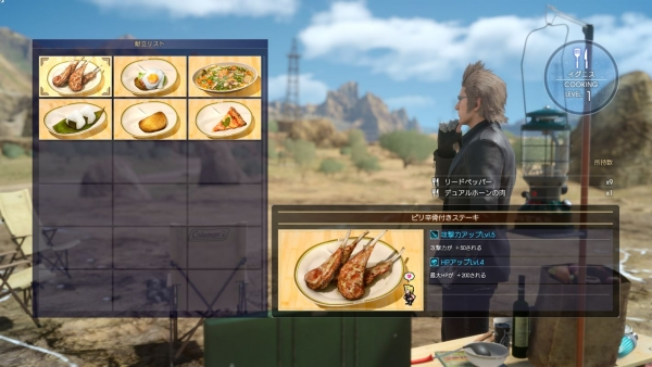 ffxv recipes